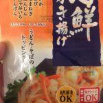 【パリ】Kioko(京子食品)で買える海鮮かき揚げが美味しすぎる件