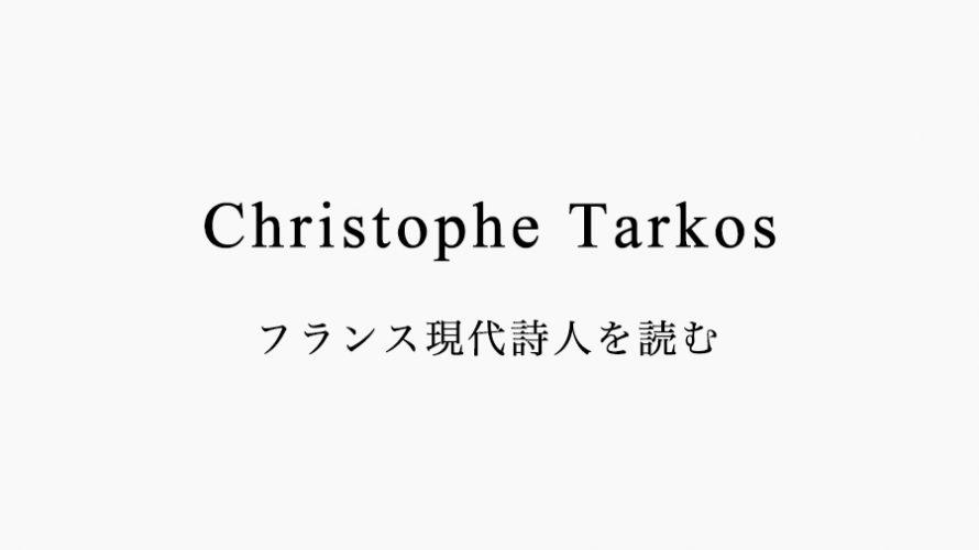 クリストフ・タルコス(Christophe Tarkos)〜フランス現代詩人を読む〜