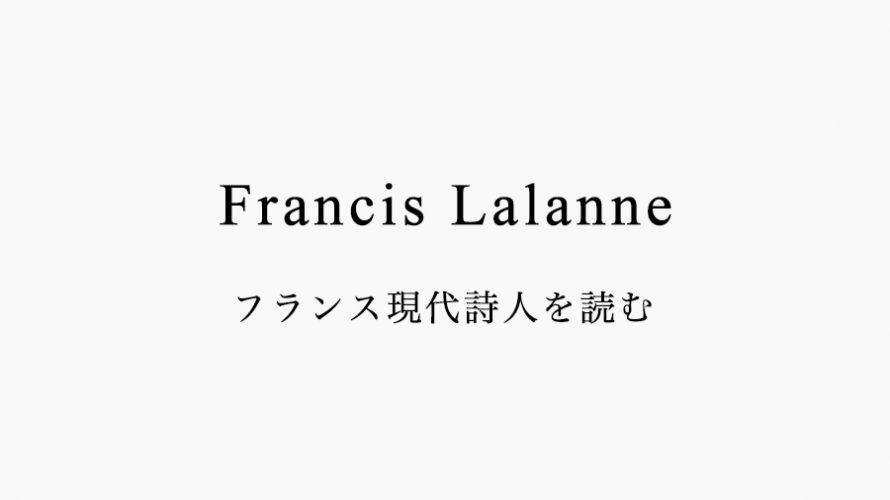 フランシス・ラランヌの紹介